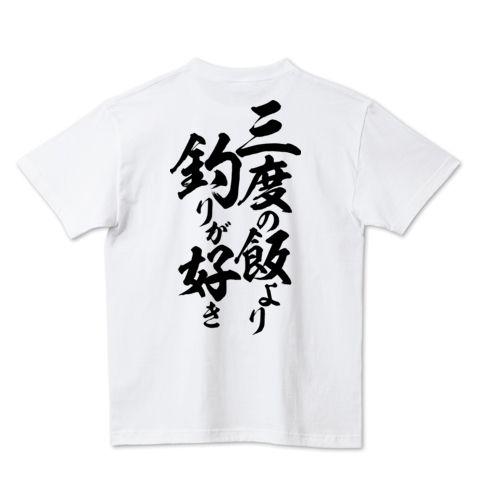 (釣りざんまい)三度の飯より釣りが好き | デザインTシャツ通販 T-SHIRTS TRINITY(Tシャツトリニティ)