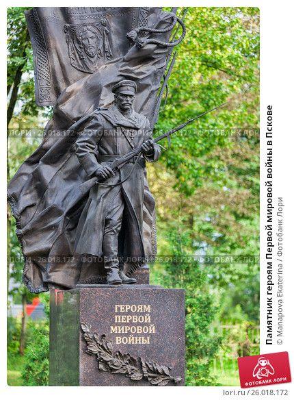 Памятник героям Первой мировой войны в Пскове © Manapova Ekaterina / Фотобанк Лори