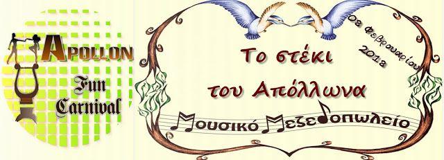 Apollon dance studio: Το Στέκι του Απόλλωνα - Σχολή Νέας Φιλαδέλφειας!