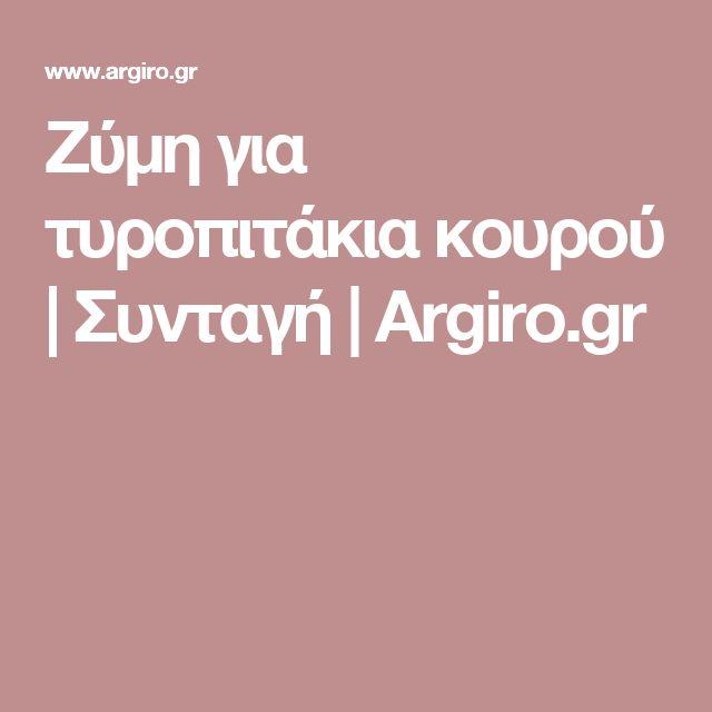 Ζύμη για τυροπιτάκια κουρού   Συνταγή   Argiro.gr