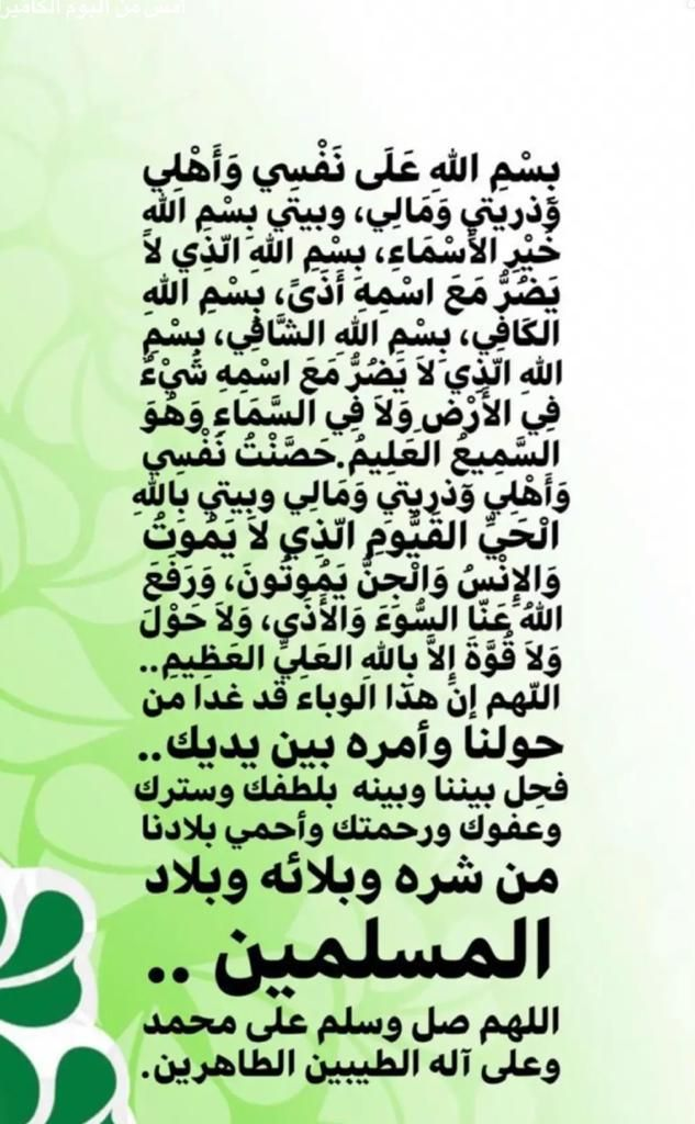 Pin By جيهان الشمراني On Dua A Islam Facts Daily Practices Words