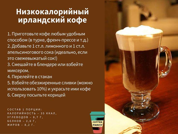 Для приготовления рекомендуем использовать один из наших моносортов:  ☕ Индия Малабарский муссон - http://coffeefancy.ru/shop/indiya-malabarskiy-musson/ ☕ Гватемала Антигуа - http://coffeefancy.ru/shop/gvatemala-antigua/ ☕Бразилия Сантос - http://coffeefancy.ru/shop/braziliya-santos/ ☕ Декаф - http://coffeefancy.ru/shop/decaf-espresso-blend-100-a.. ☕ Итальянская обжарка - http://coffeefancy.ru/shop/italyanskaya-obzharka/ ☕ Французская обжарка…