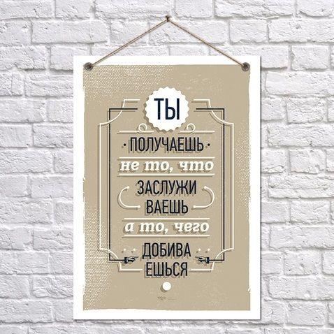 На нашем сайте появилась целая серия новых креативных постеров! Мотивируй себя и всех вокруг!  Материал: винил, постер Производитель: Украина ✅ Стоимость: 259 грн переходи на сайт www.TOPs.ua  звони 044 360 33 46 #uatops #tops #shop #pznk #present #presents #подарок #подарки #постер #плакат #винил #мотиватор #подарок_подруге #подарок_другу#подарок_коллеге