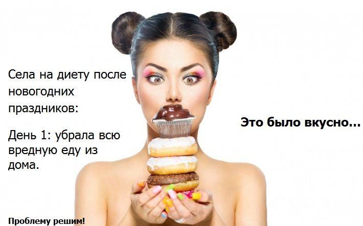 #диета