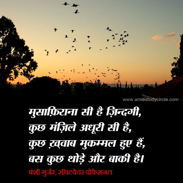 Motivational Quotes For Students Studying In Hindi: 108.0+ Best Hindi Quotes Images By AMIE(I) Study Circle On