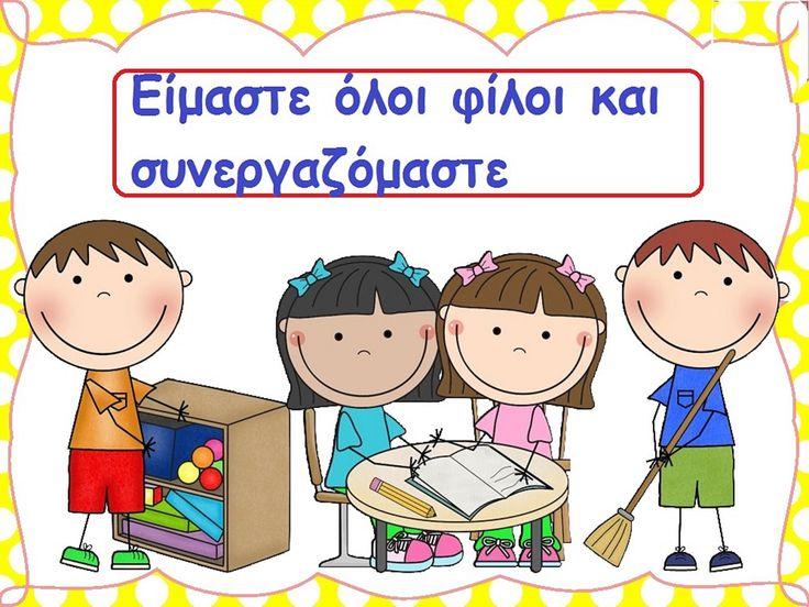 Καλή σχολική χρονιά να έχουμε! Σε λίγες μέρες τα σχολεία μας θα ανοίξουν και οι αγκαλιές μας θα γεμίσουν! Ανάμεσα στις ρουτίνες μας,...