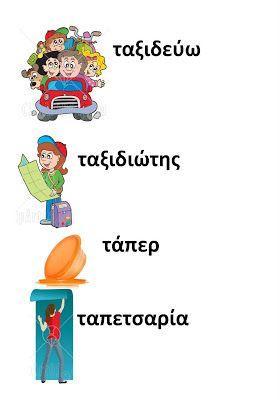 dreamskindergarten Το νηπιαγωγείο που ονειρεύομαι !: Εικονογραφημένο λεξικό για το νηπιαγωγείο – Το γράμμα Τ