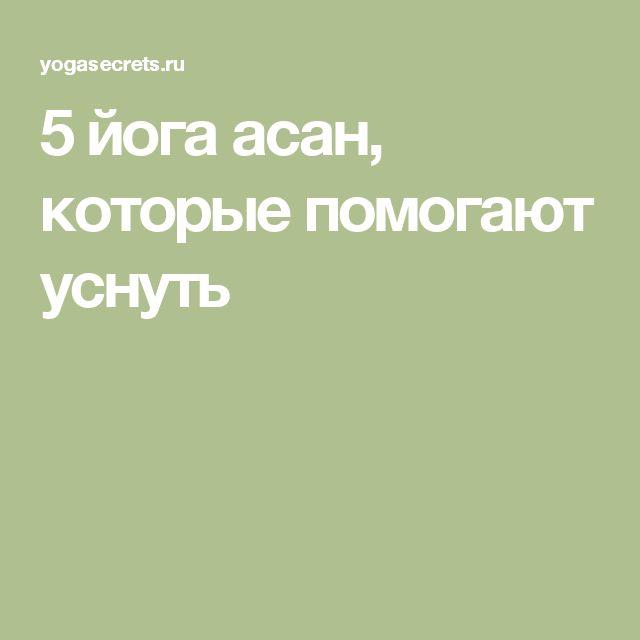 5 йога асан, которые помогают уснуть