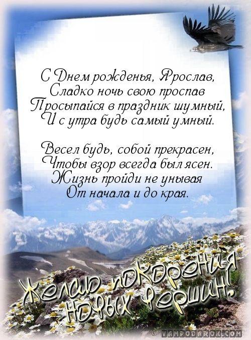 Поздравительные открытки ярослав