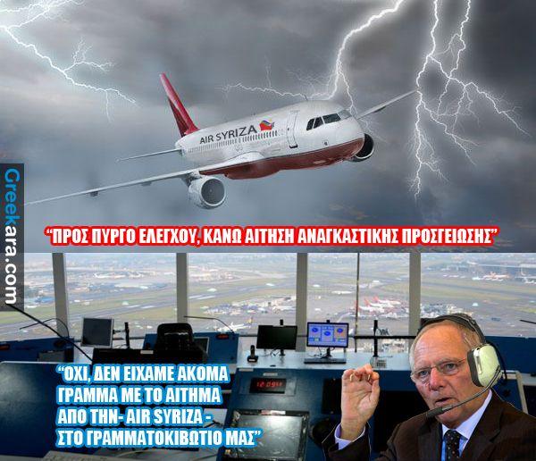http://greekara.com/aithma-paratashs-apo-thn-ellada-afstiri-stasi-apo-thn-germania/