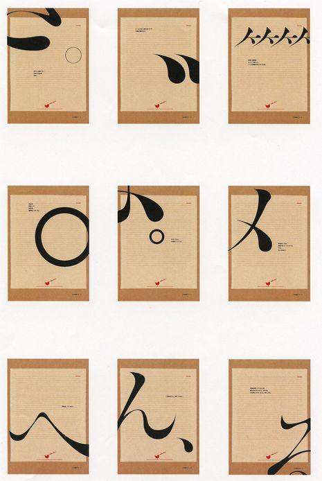 Japan Post Group, Kosuke Shimuta  Amazing use of composition properties