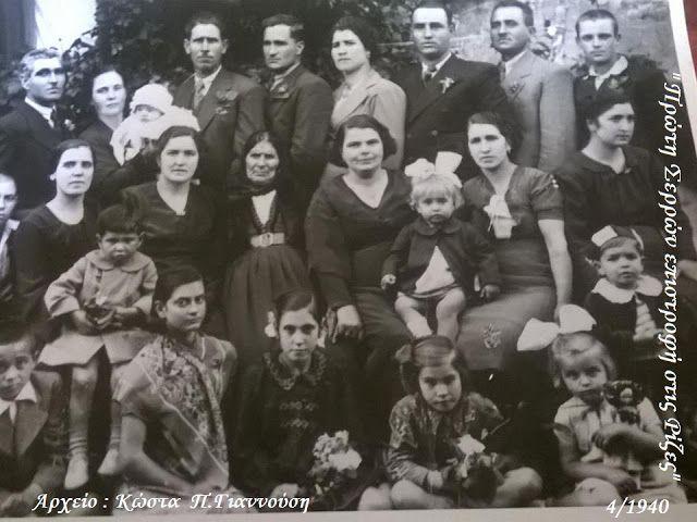 Δημιουργία - Επικοινωνία: Πρώτη Σερρών:Τρυγητός των Αμπελιών 29-9-1941!!!!! ...