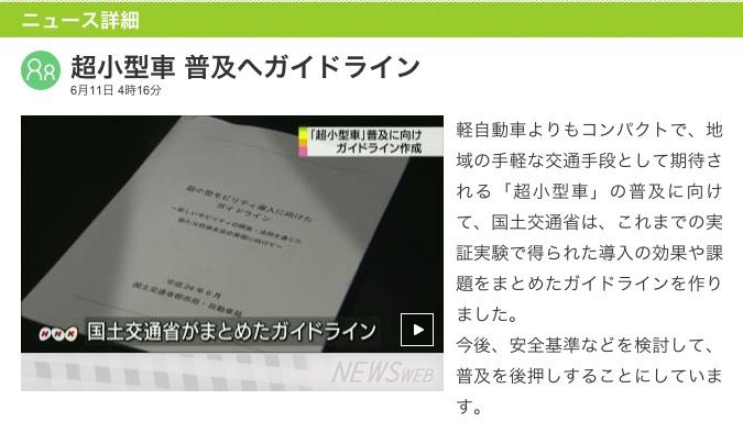 http://www3.nhk.or.jp/news/html/20120611/t10015734151000.htmlRss