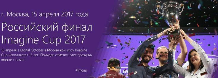 Приглашаем на Imagine Cup: 15 апреля 2017 г. состоится российский финал конкурса    Друзья! Мы приглашаем вас 15 апреля на российский финал нашего главного студенческого конкурса программных проектов — Imagine Cup! ( регистрация , онлайн-трансляция )    В этом году Imagine Cup исполняется 15 лет. За все эти годы конкурс видоизменялся, в нём появлялись новые категории, он путешествовал по миру, пока не обосновался в Сиэтле. В этом году мы снова вернулись «к истокам», и рассматриваем на…