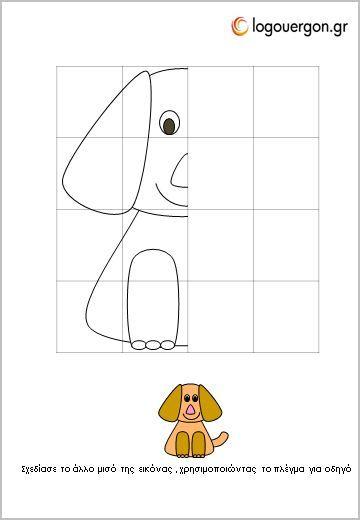 Το παιδί καλείται να σχεδιάσει το άλλο μισό της εικόνας με το σκυλάκι με τη βοήθεια του πλέγματος βοηθώντας το έτσι να σχεδιάζει συμμετρικά.