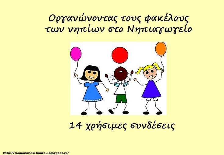 Δραστηριότητες, παιδαγωγικό και εποπτικό υλικό για το Νηπιαγωγείο: Φάκελοι εργασιών στο Νηπιαγωγείο: 14 χρήσιμες συνδέσεις για την οργάνωση των φακέλων των παιδιών