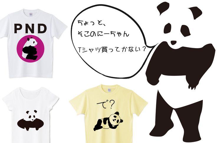 やる気のないパンダがいっぱいのデザインTシャツ。