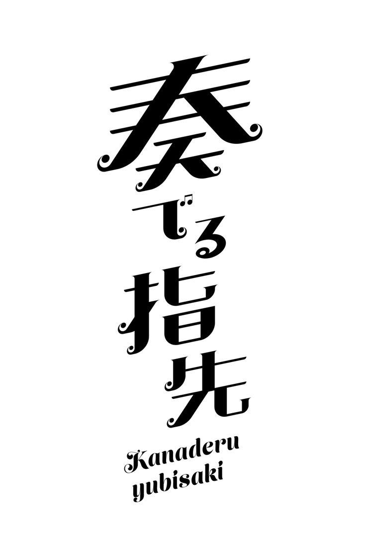 PAPER PLANE — 「奏でる指先」川嶋すず title design DESIGN:HASEGAWA SHINPEI...