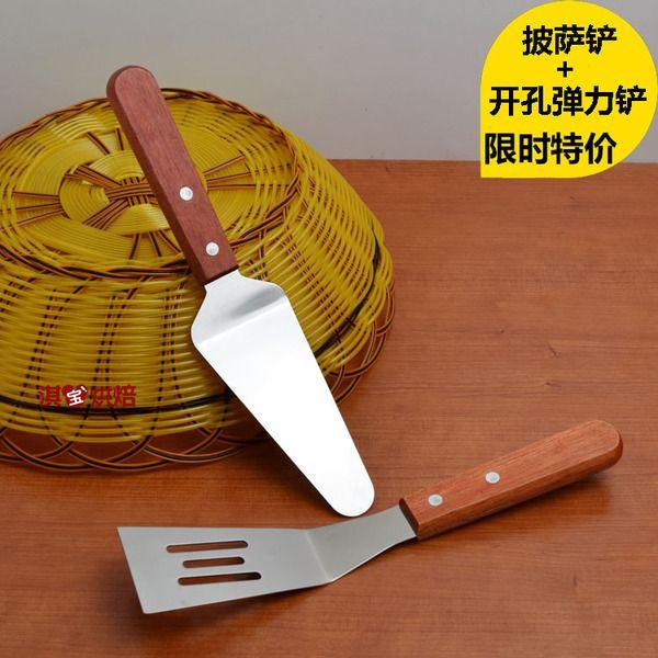 不锈钢烘焙煎铲 料理铲 铁板烧专用铲木柄牛排铲 披萨铲 开孔漏铲