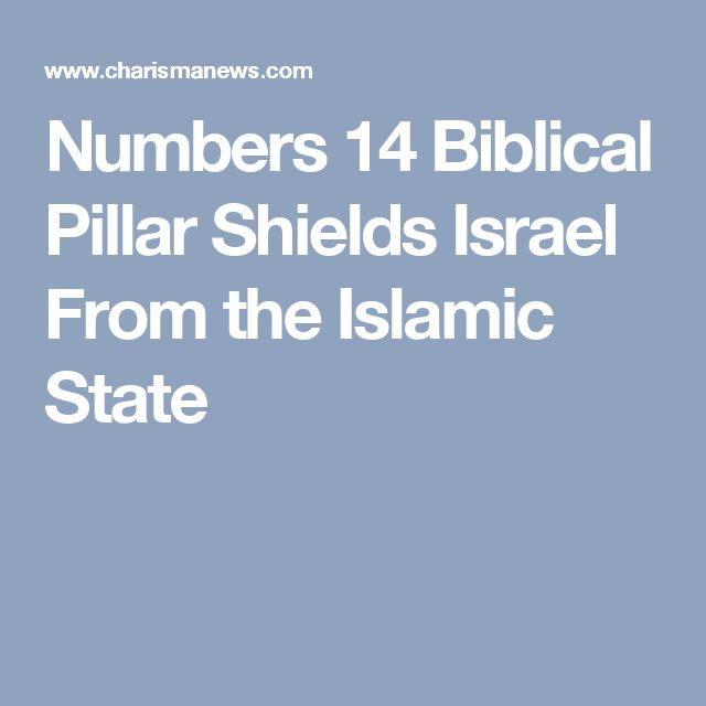 Numbers 14 Biblical Pillar Shields Israel From the Islamic State