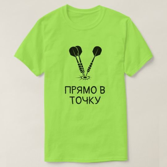 dart in bulls-eyes with text ПРЯМО В ТОЧКУ green T-Shirt dart in bulls-eyes with a text in Russian: ПРЯМО В ТОЧКУ, that can be translate to: bulls-eyes. You can customize this green t-shirt to change it fonts type, font color, t-shirt type and t-shirt color, and give it you own unique look.