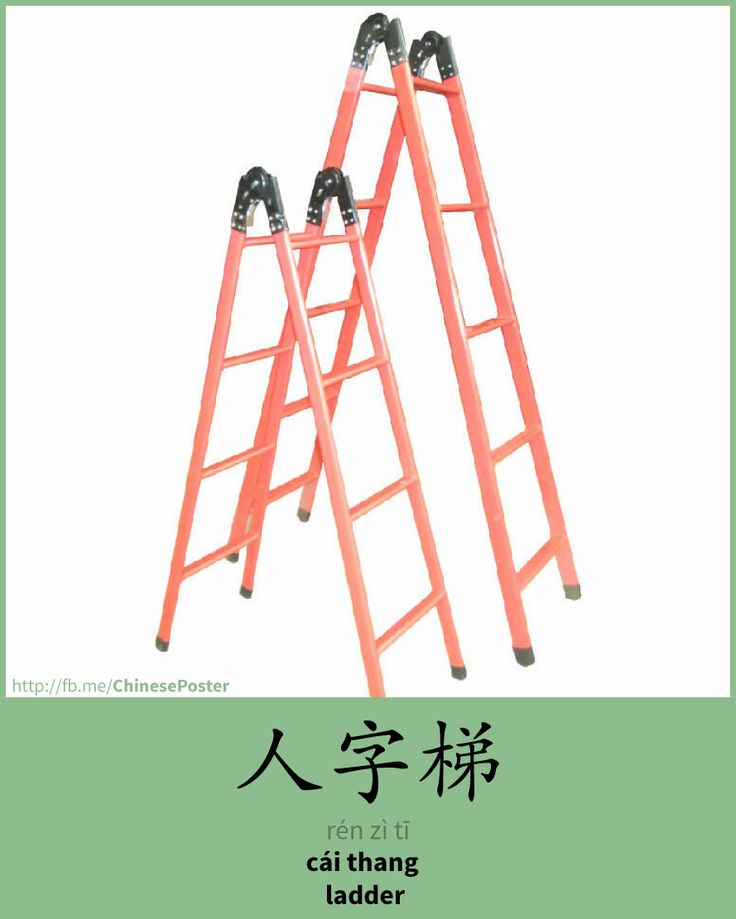 Learn Chinese : 人字梯 - rén zì tī - Cái thang - Ladder