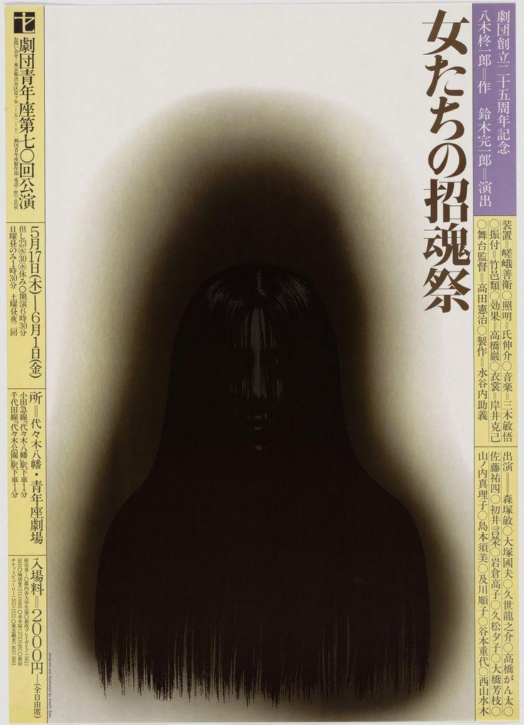佐藤晃一:日本设计大师 | Koichi Sato: Master of Japanese Design - AD518.com - 最设计