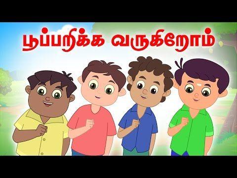 Pu Parikka - Vilayattu Paadalgal - Chellame Chellam - Kids Tamil Song -Tamil Rhymes for Children - Tamil Kids Rhymes - Chellame Chellam Tamil Rhymes - Birds Rhymes For kids - விளையாட்டு பாடல்கள் - Baby Rhymes Tamil - Top Kids Rhymes - Nursery Rhymes - Tamil Rhymes Songs - Vilayattu Padalgal - Kids Tamil Songs