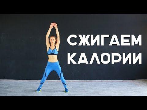 Интервальная тренировка. Как сжечь жир и сохранить мышцы [Workout | Будь в форме] - YouTube