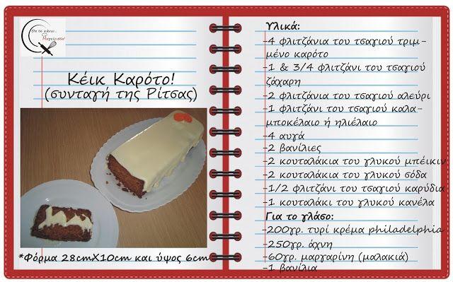 Θα σε κάνω Μαγείρισσα!: Κέικ Καρότο! (συνταγή της Ρίτσας)