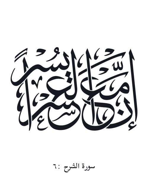 Arabic Fonts - styles - FontSpace