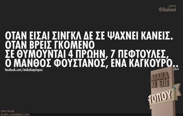 :)) greek quotes