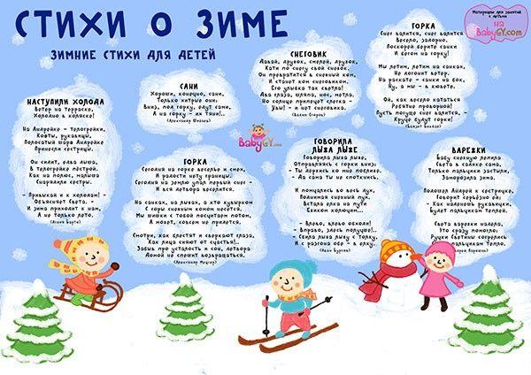 Стихи о зиме. Зимние стихи для детей