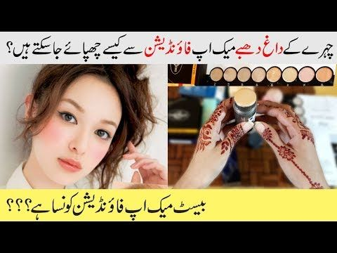 Best Makeup Foundation for Oily Skin Long Lasting Sticks & Pan Cake Review in Urdu - YouTube