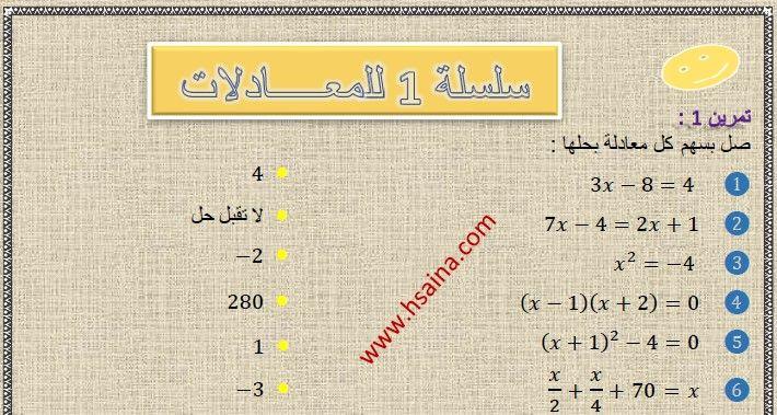تمارين وحلول السلسلة 1 للمعادلات والمتراجحات من الدرجة الأولى بمجهول واحد في مادة الرياضيات لتلاميذ السنة الثالثة إعدادي الدورة 2 Math Bullet Journal Journal