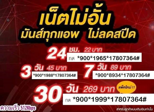 โปรเน็ตทรู4G,TrueMove H 4G/3G,โปรเน็ตทรูมูฟ เอช รายวัน รายสัปดาห์ รายเดือน,ทรู9บาท,ทรู11บาท,ทรู79บาท: เน็ตทรูไม่อั้นไม่ลดสปีด