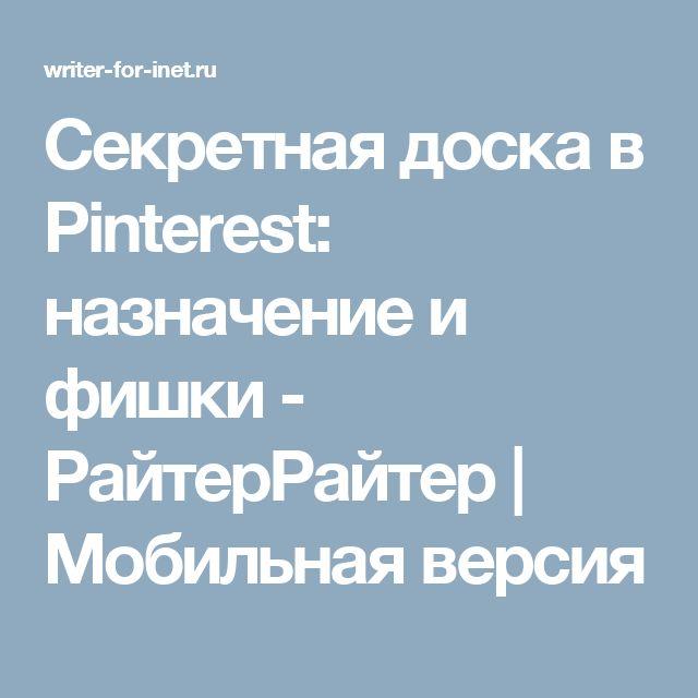 Секретная доска в Pinterest: назначение и фишки - РайтерРайтер   Мобильная версия