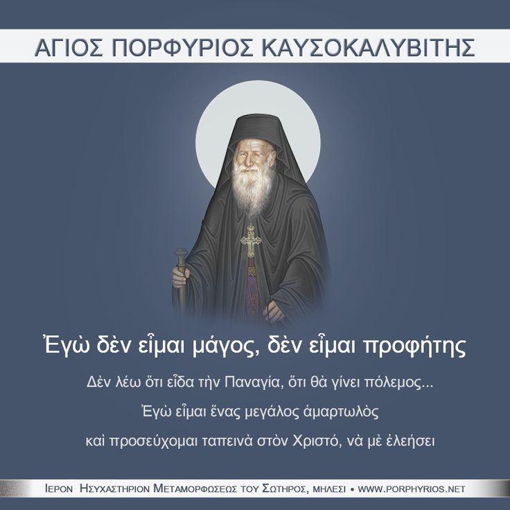 Δὲν εἶμαι μάγος οὔτε προφήτης | Άγιος Πορφύριος Καυσοκαλυβίτης