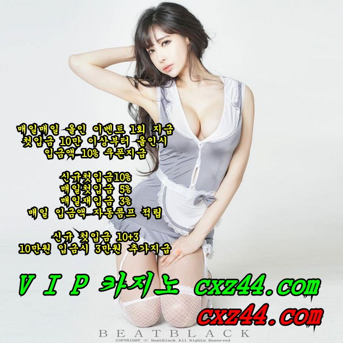 VIP카지노CXZ44.COM http://www.cxz44.com ◈업계동접1위.생방리얼.매일10%보너스