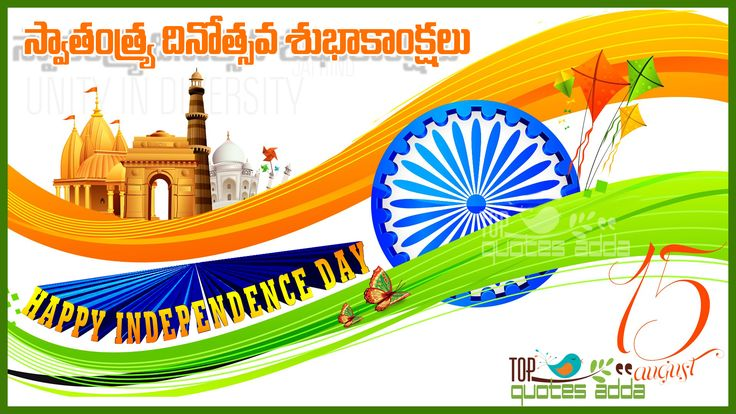 Happy Independence day quotes in telugu for facebook status