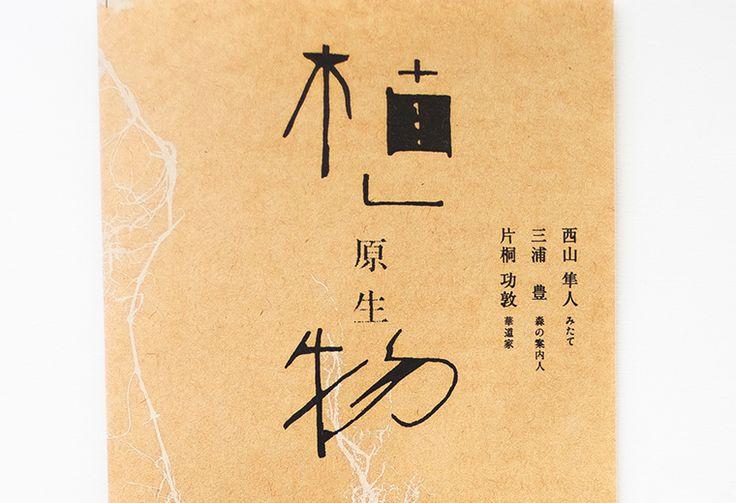 Gallery Hakuden Exhibition card : Art direction & design by Seiichi Maesaki #Graphic #press #typography