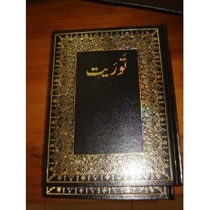 Pentateuch in Urdu Language / Urdu Torah  $29.99