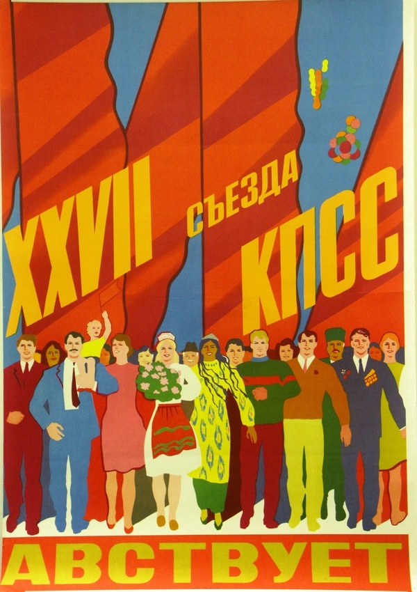 Soviet Propaganda Poster 1986...one breath away from the Gorbachev Era and the collapse of the empire.  Throughout the Soviet Era propaganda posters were the visible  means of broadcasting the party's official line.  This poster celebrates the Unity of All the People of the Soviet Union, all nationalities and all classes under the Umbrella of  the celebration of International Workers' Day (May 1) and the recent completion of the 27th Communist Party Congress.  Very Soon, It was to Be No…
