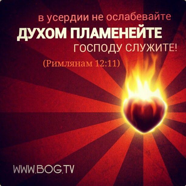 """Рим 12:11 """"духом пламенейте"""" Бог зажигает твое сердце! Ищи Его ♥ Богтв"""
