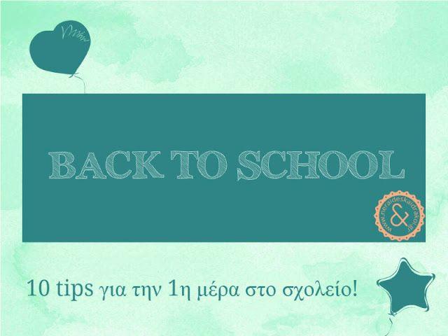 10 tips για την πρώτη μέρα στο σχολείο!