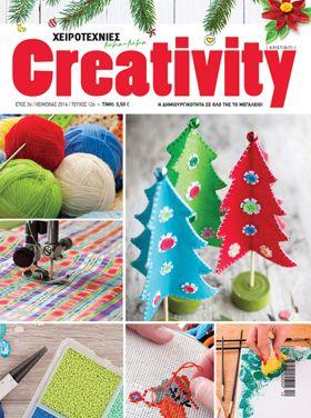 Περιοδικό Creativity - Χειμώνας 2016 - H δημιουργικότητα σε όλο της το μεγαλείο! Μεγάλο αφιέρωμα σε γιορτινές δημιουργίες! Αναζητήστε το στα περίπτερα.