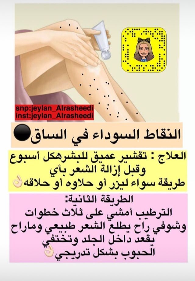 Pin By Sara On اهتمام Body Skin Care Beauty Skin Care Routine Skin Care Mask