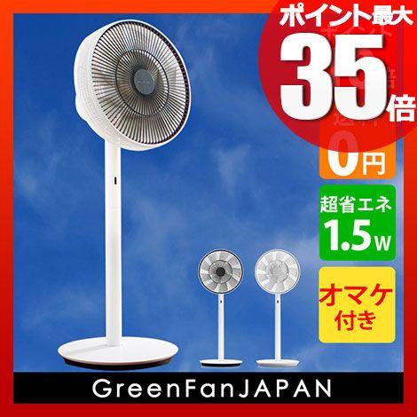 バルミューダ ザ・グリーンファン (扇風機 リビング扇風機 2017年モデル リビングファン おしゃれ DCモーター サーキュレーター EGF-1600 人気 BALMUDA  GreenFan Greenファン 日本製 新生活)【ポイント最大35倍】
