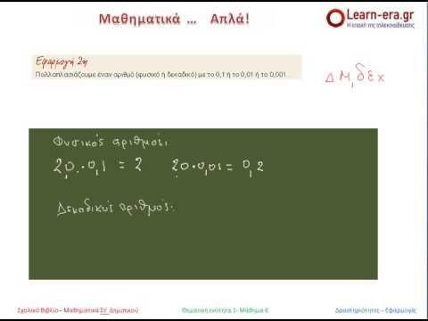 Ακέραιοι-Δεκαδικοί: Πολλαπλασιασμός, Ιδιότητες - YouTube