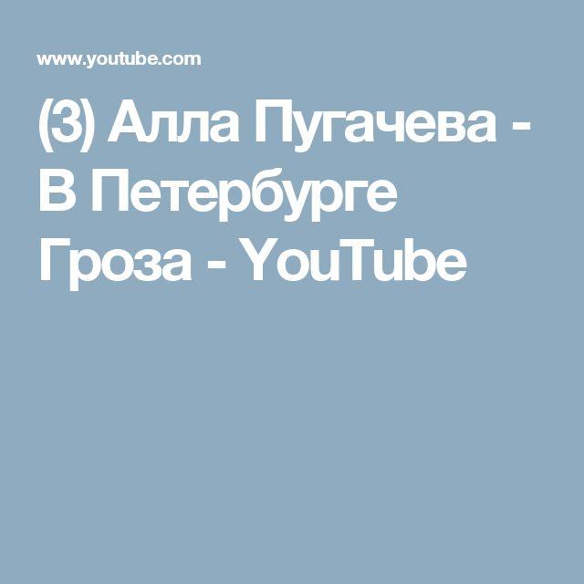 (3) Алла Пугачева - В Петербурге Гроза - YouTube